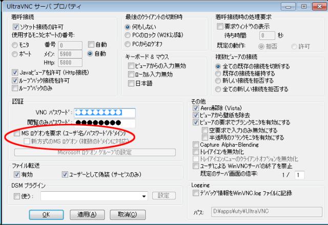 UltraVNCサーバの設定2