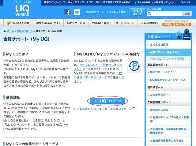 会員サポートページからMy UQにログイン