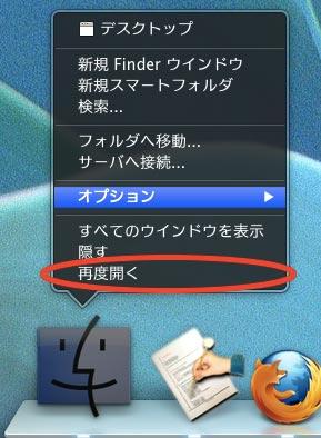 Finder再起動はOptionを押しながらDockのFinderアイコンを右クリックします。