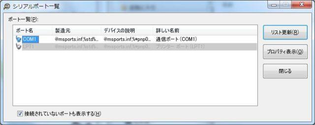 シリアルポート一覧(ListupSerialports)を起動して、「接続されていないポートも表示する(H)」をチェックした状態