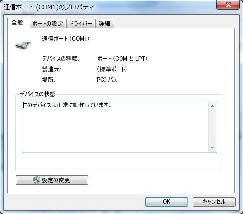 プロパティを表示させると、Windows標準のプロパティダイアログが開く