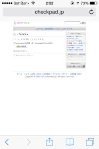 iPhone4Sで見るとこんななんですが